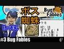 ソロ実況[BUG FABLES]初めてのボス戦【NowRooK/ノールーク】
