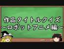 【クイズ】作品タイトルクイズ ~ロボットアニメ編~