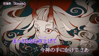【ニコカラ】百鬼祭(キー-6)【on vocal】