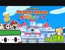 ロボ勇者の、ペーパーマリオオリガミキング実況001【VTuber】