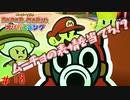 イカサマの闇のゲーム 「ペーパーマリオオリガミキング」 #18