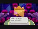 【8bitアレンジ】ペーパーマリオ オリガミキング「オリー戦」paper mario origami king BGM 8bit arrange