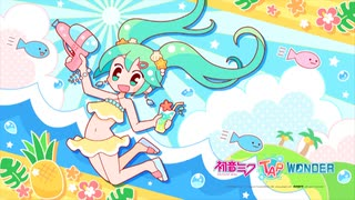 【初音ミク】サマータイム☆メモリーズ【初音ミク -TAP WONDER- 採用曲】