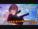 【艦これアーケード】『雪風改夏のお嬢さんmode』大破!!+建造5回