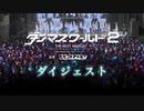 【公式】ダンマスワールド2 ダイジェスト