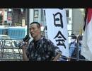 桜田氏 迎撃!反天連を許すな!in九段下交差点令和2年8月15日(土)