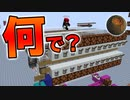 【Minecraft】評価が凄い!はじめての加算器作り 前編 CBW アンディマイクラ (JAVA 1.16.1)
