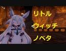 【レベル1縛り初見実況】〇リコンがロリダクソやる【リトルウィッチノベタ】Part7(モニカ戦2)