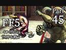 【FF5】4つの心で世界を救う Part 45【VOICEROID実況】