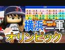 【パワプロ2020】#1 横浜DeNA2軍でオリンピック金メダルを目指すよ【ゆっくり実況・オリンピック】