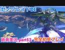 □■ゼノブレイドDEを初見実況プレイ part52【姉弟実況】
