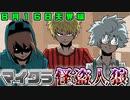 【マイクラ人狼】最強のスリーマンセルここに現る!!!2020年8月16日