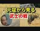 【元寇】蒙古襲来から見る、武士の戦いに迫る!