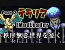 【Terraria MOD】秩序無き世界を征く Part 2【ゆっくり実況プレイ】
