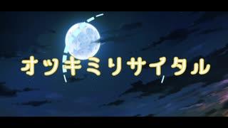 【にじさんじ人力】サクユイリサイタル【リメイク】