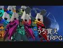 【ゆっくりTRPG】ガンタンクTRPG外伝 うろおぼえ開発TRPG part final(グフ編)