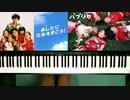 #パプリカ  [Key=Bb BPM68] 「スロー再生」レッスン動画 かんたんアレンジ #米津玄師