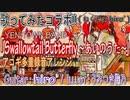 【歌コラボ】Swallowtail Butterfly ~あいのうた~ / YEN TOWN BAND アコギ演奏&歌ってみたカバー【ねくと×hiro'】