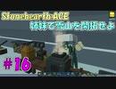 【Stonehearth:ACE】 姉妹で雪山を開拓せよ #16 【VOICEROID実況プレイ 】