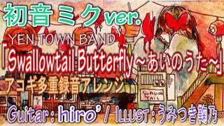 【初音ミク】Swallowtail Butterfly ~あいのうた~ / YEN TOWN BAND【アコギアレンジカバー】