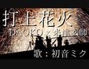 【初音ミク】打上花火/DAOKO x 米津玄師【カバー】