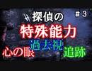 【The Sinking City】~#03~SAN値ゼロの探偵