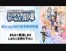 「アイドルマスター シンデレラガールズ劇場」Blu-ray BOX発売直前特番 ※有アーカイブ(1)