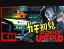 【おまけ】ホラーゲームを解説する前のただの初見実況【Stories Untold】5/4