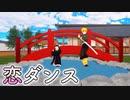 【鬼滅のMMD】恋ダンス (竈門禰豆子 ✖︎ 我妻善逸)