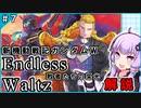 【新機動戦記ガンダムW】Endless Waltz 敗者たちの栄光の解説 #7 VOICEROID解説