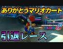 【マリオカート8DX】頭文字G-最強最速伝説-Stage14【Retirement】