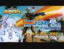 【Warframe】ニンジャ葵の宇宙開拓 #2 夏だ!海だ!琴葉だ!【VOICEROID実況】