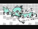 『世の中なんて不公平』初音ミク オリジナル曲【SSS】