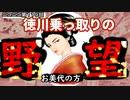 【将軍継嗣】前田が将軍になってたかも…!?お美代の方の野望とその成否に迫ってみた!