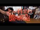 【弾いてみた】fripside   -   LEVEL5-judgelight- アウトロギターソロ