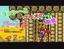 【スーパーマリオメーカー2】「マリオとヨッシーの友情コース!」