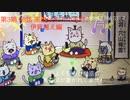 ねこねこ日本史忙しい人の為の徳川四天王集