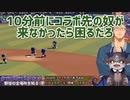 野球初心者のコアラに配信業に例えてチームプレーを説く舞元