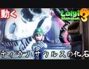 #9【ルイマン3】加糖ねおの「ルイージマンション3」【Switch】