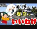 【改易切腹は嫌だ】江戸城登城の際、遅刻した大名の言い訳がひどすぎる!