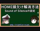 【ゆっくり解説】三笠提督と秘書艦吹雪がWindows上でのHDMIの頭欠け解消方法について説明してもらった(修正版)【PC】