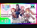 【ドキドキ文芸部!】を知らない友人に勧めてみた byAG #01【Doki Doki Literature Club!】