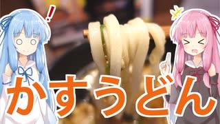 琴葉姉妹の大阪を食べようPart1「かすうどん屋のKASUYA」