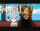 クソ雀キー達の【準3Dクトゥルフ神話TRPG】前章『神隠し』(破)