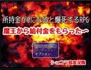 【実況】所持金が0になると爆死するRPG 魔王様からの給付金