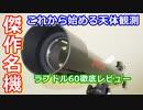 【ゆっくり解説】これぞ文句なしの傑作機!これから天体観測を始める初心者向け天体望遠鏡レビュー基本編