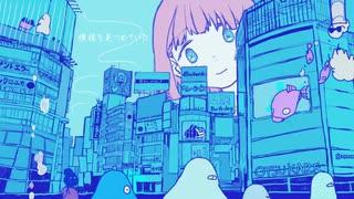 【ZOLA PROJECT YUU】水色照明【カバー】