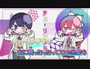 【ニコカラ】チューリングラブ[ナナヲアカリ&Sou×ナユタン星人] _ON Vocal パート分け有り