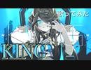 【歌ってみた】KING/逢坂未来