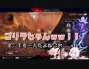 【VTuber最協決定戦】Gorilla-kill【バーチャルゴリラ】